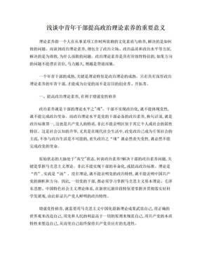 浅谈中青年干部提高政治理论素养的重要意义.doc