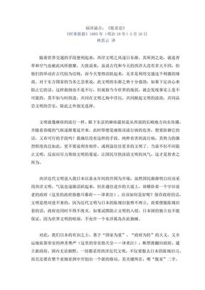 福泽谕吉《脱亚论》.pdf
