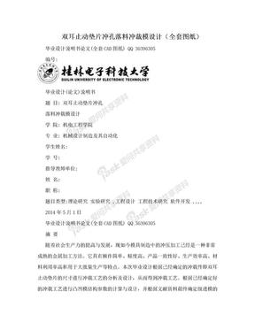 双耳止动垫片冲孔落料冲裁模设计(全套图纸).doc