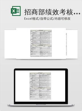 招商部绩效考核表