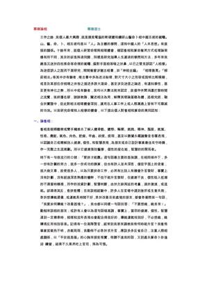 华阳论相.doc