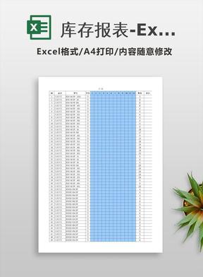 库存报表-Excel图表模板.xlsx