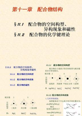 第十一章 配合物结构.ppt