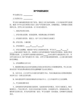 资产评估委托函范文.docx