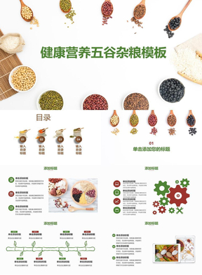 健康营养五谷杂粮产品策划ppt模板
