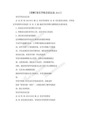 [讲解]家长学校会议记录.doc11.doc