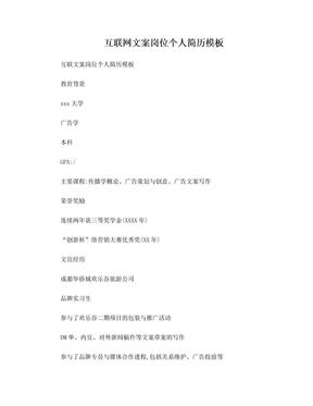 互联网文案岗位个人简历模板.doc