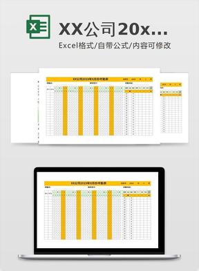 XX公司20xx年X月份考勤表.xls