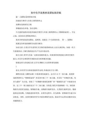 初中化学说教材说课标演讲稿.doc