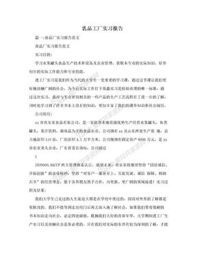乳品工厂实习报告.doc