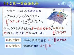 ch9_5第一类曲面积分.pdf