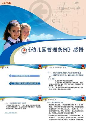 幼儿园管理条例2..ppt