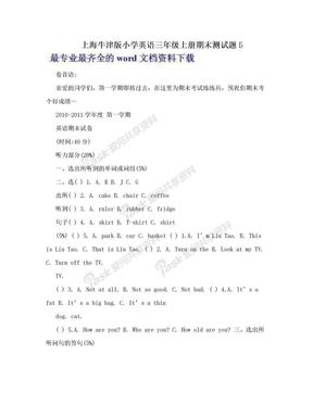上海牛津版小学英语三年级上册期末测试题5.doc