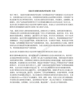 《旅居养老服务机构评价标准》发布.docx