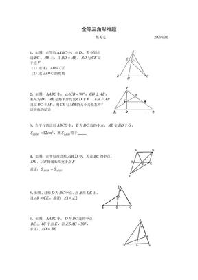 全等三角形难题.doc