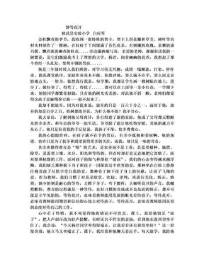 静待花开(师德小故事).doc