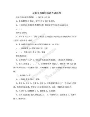 最新美术教师选调考试试题.doc