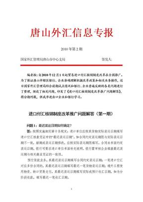 201002唐山外汇信息专报.doc
