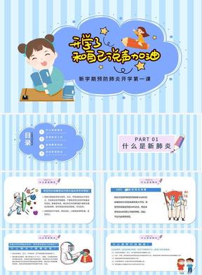 肺炎防预6主题班会PPT模板.pptx