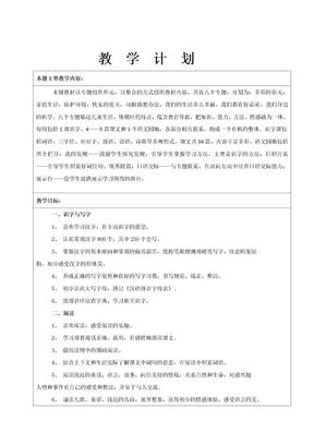 新人教版小学一年级语文下册全册教案(精编版).doc