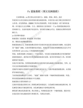 最全面的ps蒙版图文教程(收藏版).doc