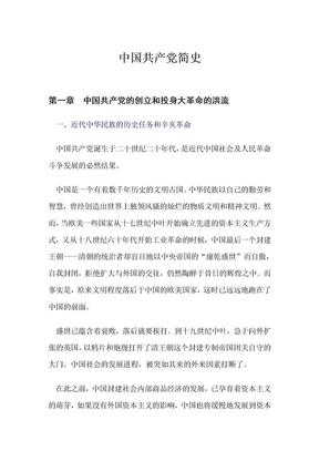 中国共产党简史.doc
