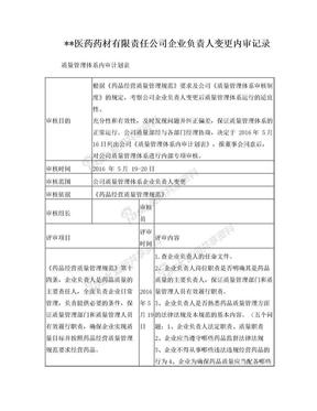 企业负责人变更内审.doc
