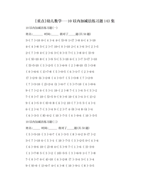 [重点]幼儿数学---10以内加减法练习题143集.doc