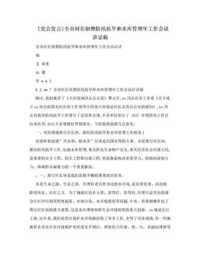 [党会发言]全市河长制暨防汛抗旱和水库管理年工作会议讲话稿.doc