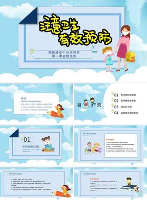 预防肺炎中小学开学第一课主题班会PPT模板.pptx