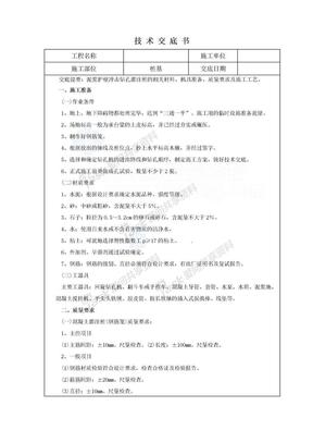 冲击钻孔灌注桩施工技术交底_secret.doc