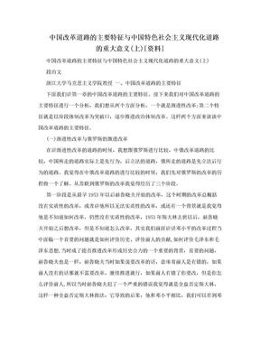 中国改革道路的主要特征与中国特色社会主义现代化道路的重大意义(上)[资料].doc