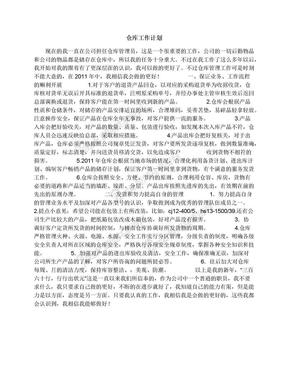 仓库工作计划.docx