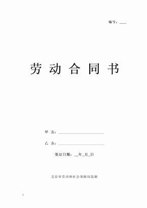 北京市餐饮企业劳动合同范本.doc