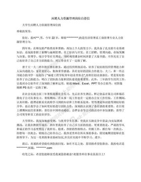 应聘人力资源管理岗位自荐信.docx