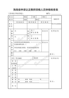 海南省申请认定教师资格人员体格检查表