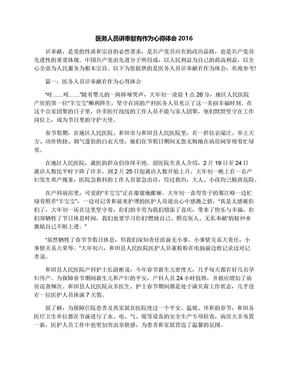 医务人员讲奉献有作为心得体会2016.docx
