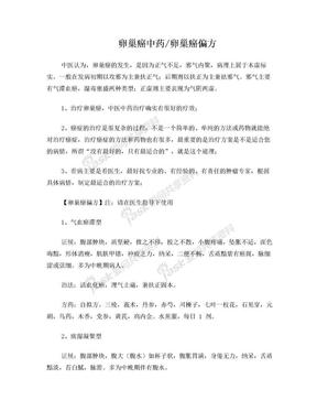 卵巢癌中药&卵巢癌偏方.doc