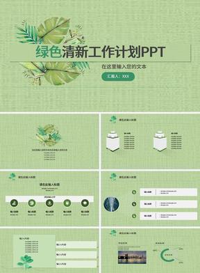 绿色清新工作计划PPT