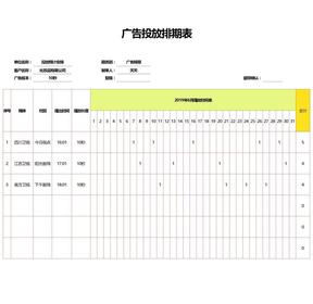 广告投放排期表.xlsx