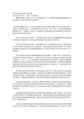 中国社会道德体系应如何重建.doc