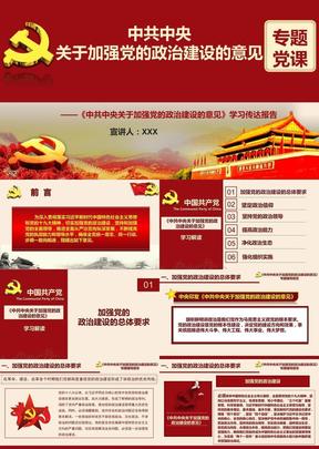 中共中央关于加强党的政治建设的意见学习专题党课ppt模板内容详实.pptx