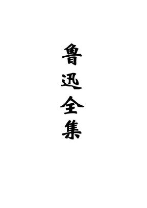 鲁迅全集鲁迅全集.doc