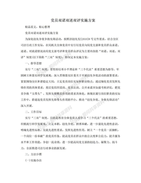 党员双诺双述双评实施方案.doc