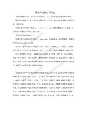 梁家河培训心得体会.doc