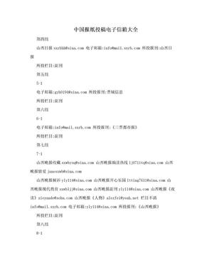 中国报纸投稿电子信箱大全.doc