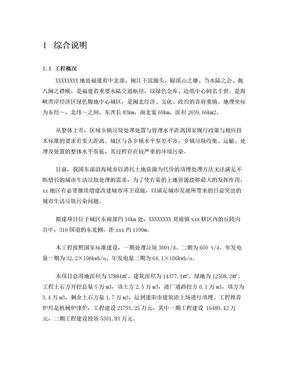 生活垃圾焚烧厂水土保持方案报告书.doc
