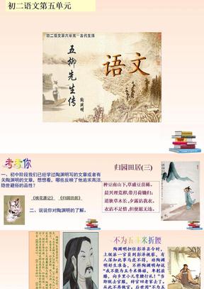 八年级语文《五柳先生传》课件1.ppt