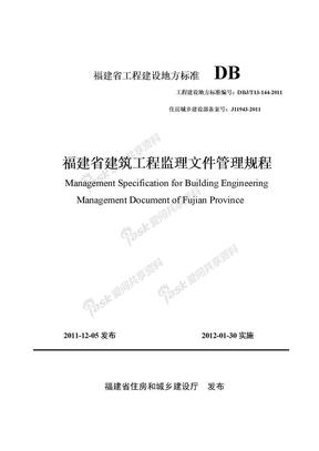 《福建省建筑工程监理文件管理规程》(DBJT13-144-2011).doc