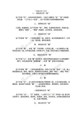 中国最牛的十个汉字.doc